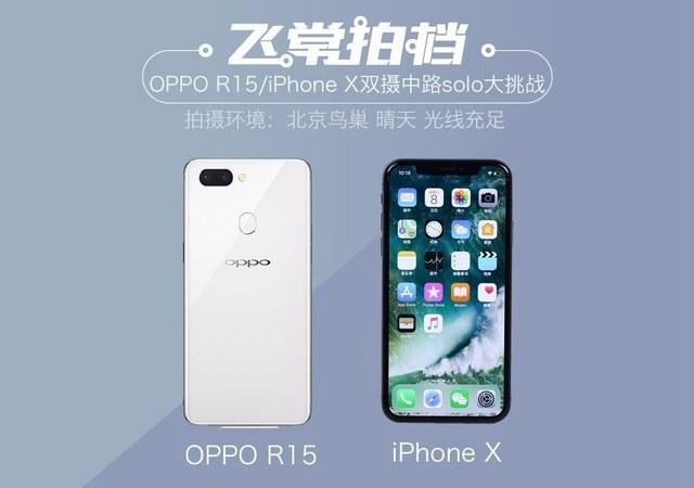 iPhoneX拍照和OPPOR15拍照有哪些区别?