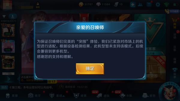 iphone6s玩王者荣耀吗