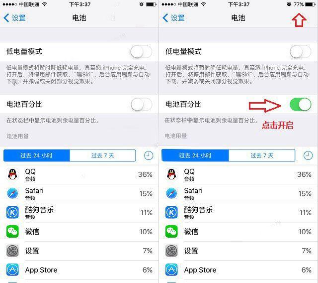 iPhoneX怎么设置电量百分比?苹果iPhoneX电量百分比设置教程